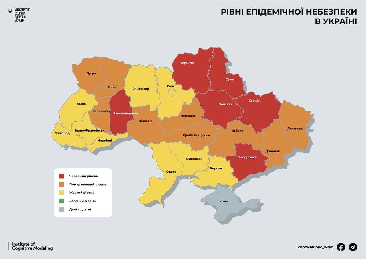 Карантинні зони в Україні
