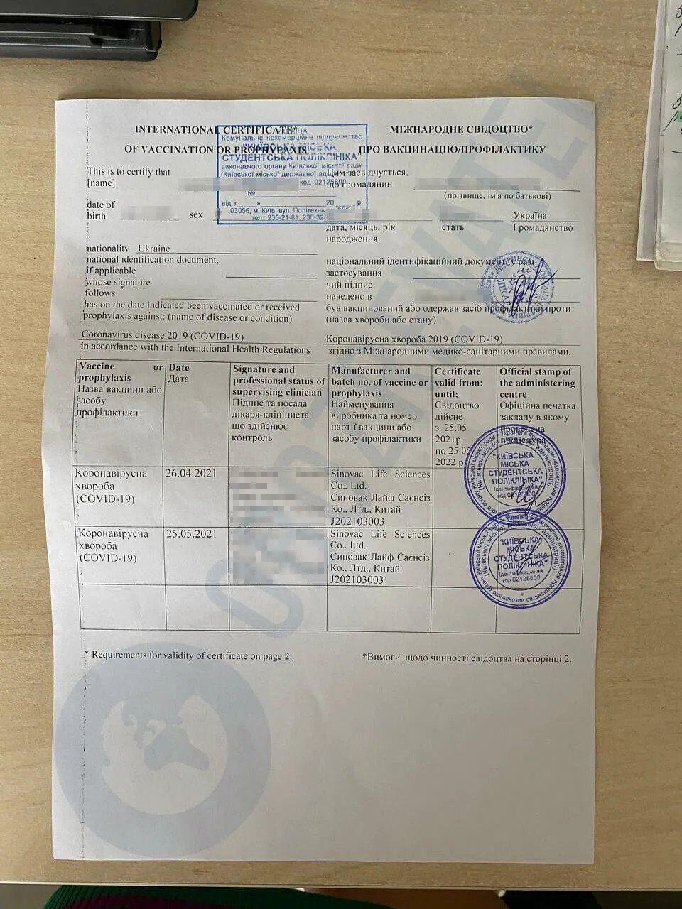 Свідоцтво про вакцинацію проти COVID-19, які видають в Україні