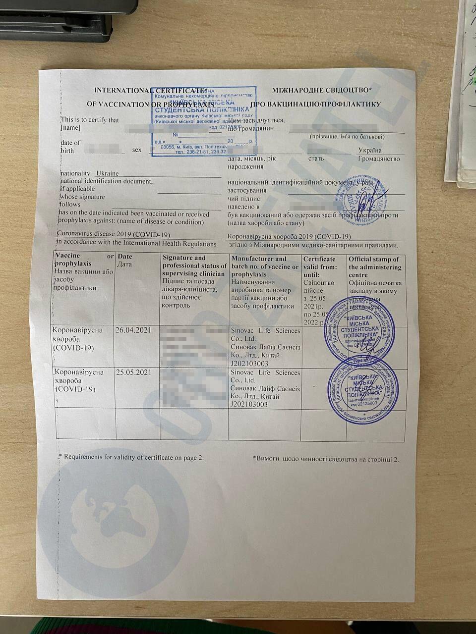 Як виглядає сертифікат про вакцинацію проти коронавірусу