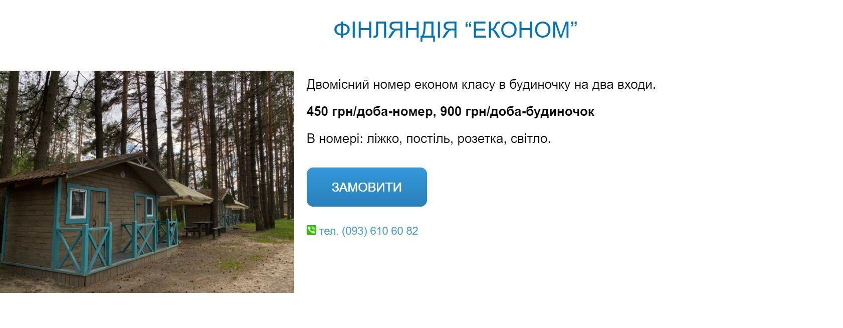 Економ-житло на Блакитних озерах можна винайняти від 450 грн за добу