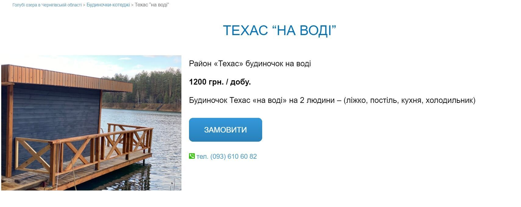VIP обійдеться від 1200 грн за добу