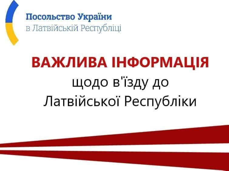 Facebook / Посольство України в Латвії