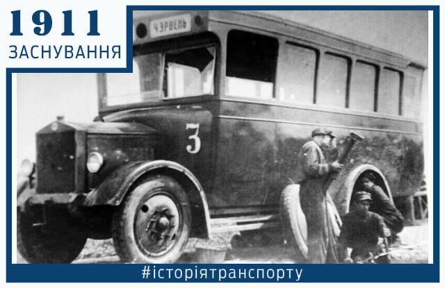 Перші спроби запустити автобусні маршрути почалися ще в 1911 році.