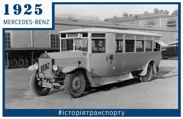 Першими автобусами Києва стали німецькі Benz (Mercedes).