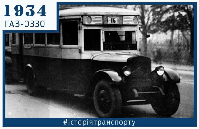 ГАЗ-0330 були проблемними машинами.