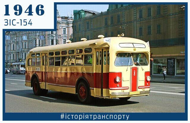 Після війни киян возили комфортні, на ті часи, ЗІС-154.
