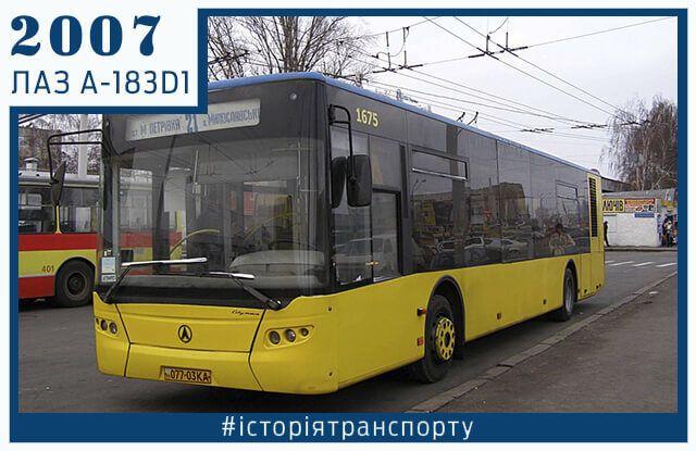Низькопідлогові ЛАЗ А-183D1.