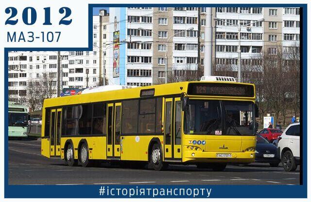 15-метровий МАЗ-107 купили до Євро-2012.